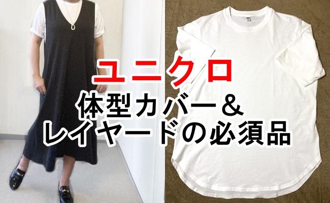 【ユニクロ】体型カバー!レイヤードの必須品!一年中使えるシャツテールTシャツ
