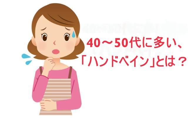 40~50代に多い悩み「ハンドベイン」。治療方法を専門医が詳しく解説!