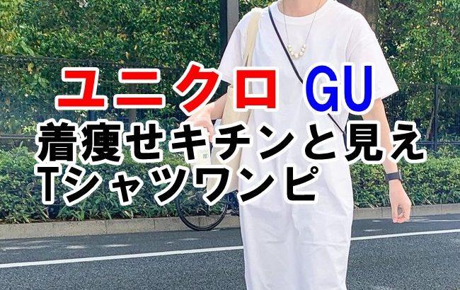 【ユニクロ・GU】790円から!40代の着痩せキチンと見えTシャツワンピの着こなし