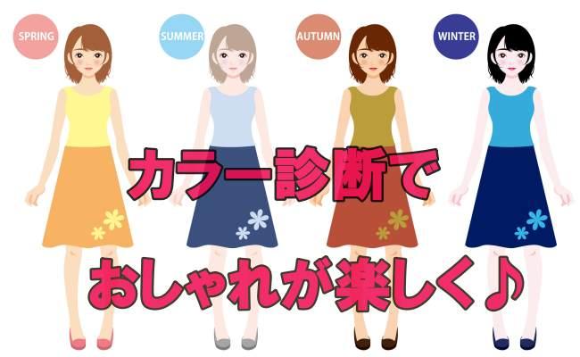 40代で服の色選びに不安が!カラー診断でおしゃれが楽しく♪【体験談】