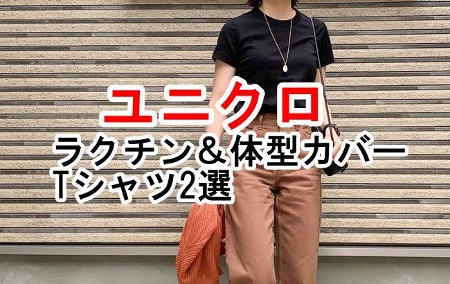 【ユニクロ】500円~!ラクチン体型カバー!40代がリアルに支持するTシャツ2選