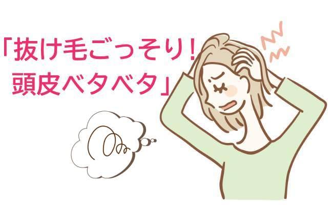 「抜け毛ごっそり、頭皮ベタベタ」更年期でも諦めない頭皮ケア【体験談】