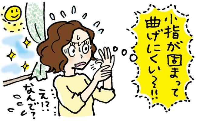 小指が動かない!50歳で始まった手指のこわばり対策【体験談】