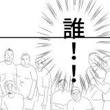 「えっ? 誰!?」20年ぶりの40代同窓会がおこなわれた結果… #熟女系 10
