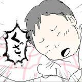 「くっさ!」子どもは正直。教えてくれてありがとう #五十路日和 13