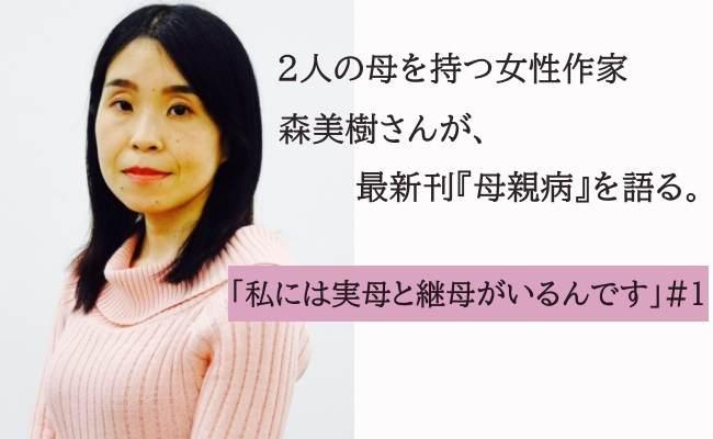 森さん インタビュー1