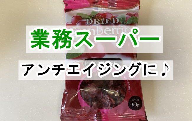 【業務スーパー】実はスゴイ!おいしくて美容と健康にも良い甘酸っぱい果実