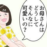 「してないから!」次女が母にかけたありえない疑惑とは? #熟女系 11