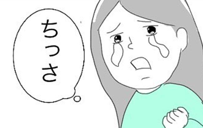 「すぐ泣いちゃう」小さな洗濯物を前にホロリ。40代は涙もろく… #熟女系 12