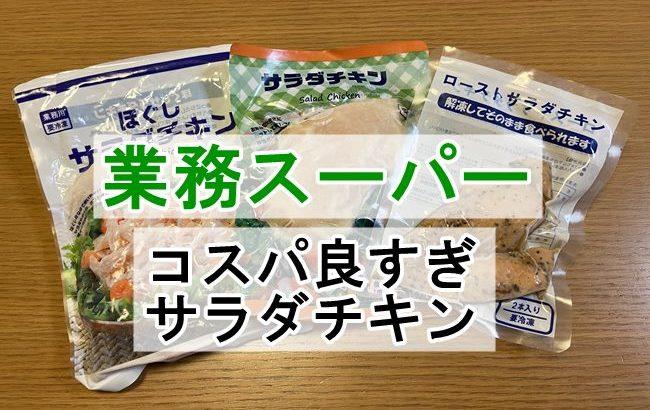【業務スーパー】ダイエットの強い味方サラダチキン3種がコスパ良すぎ!