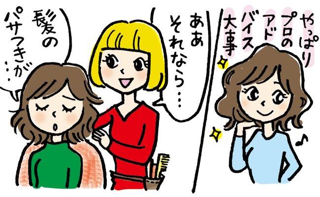 年々髪のパサつきが悪化!実践してよかった美容師のアドバイス【体験談】
