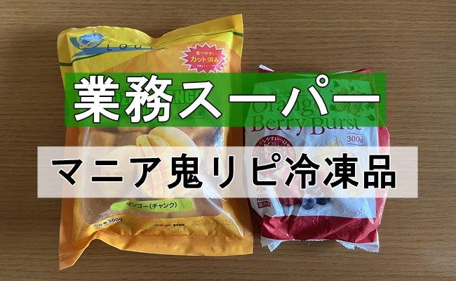 【業務スーパー】コスパ抜群!マニア鬼リピのおいしくて栄養豊富な冷凍品