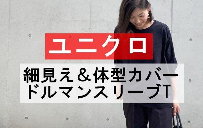 1,500円は買い!程良いボリュームで細見え【ユニクロ】大人のドルマンスリーブTシャツ