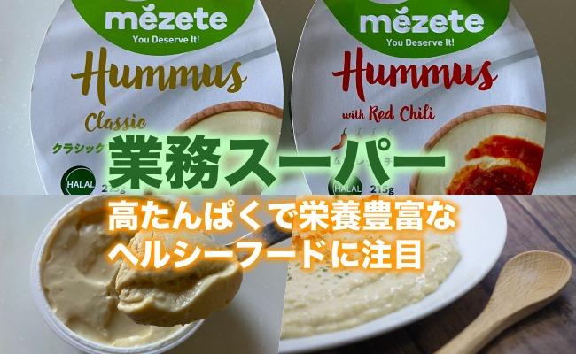【業務スーパー】脂肪燃焼効果でダイエットにも! 高たんぱくで栄養豊富なヘルシーフードに注目