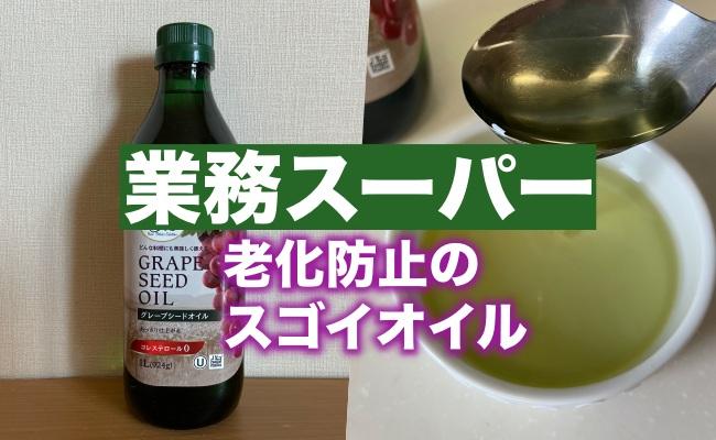 【業務スーパー】ビタミン豊富で老化防止!のスゴイオイルは業スーが買い!