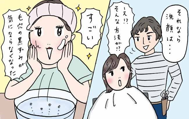 炭酸水で洗顔!? 毛穴の黒ずみ汚れを改善できた目からうろこの方法【体験談】