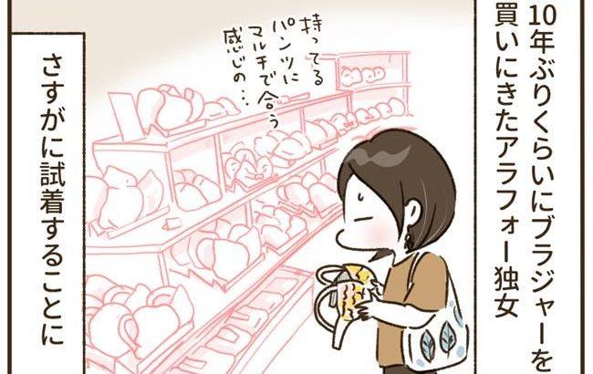 「ブランク感じるわ…」アラフォー女子、10年ぶりにブラを買う #くそ地味系40代独身女子 30