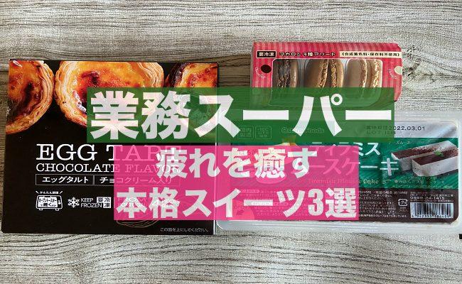 【業務スーパー】買って正解! 疲れを癒す絶品&本格スイーツ3選!