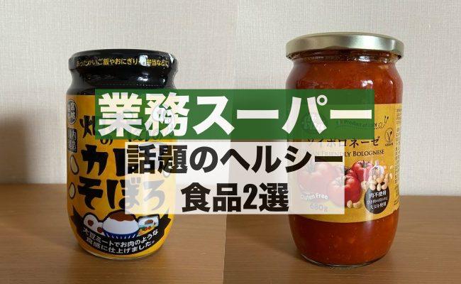 【業務スーパー】話題のヘルシー食品2選! ダイエット中でもおいしくて大満足