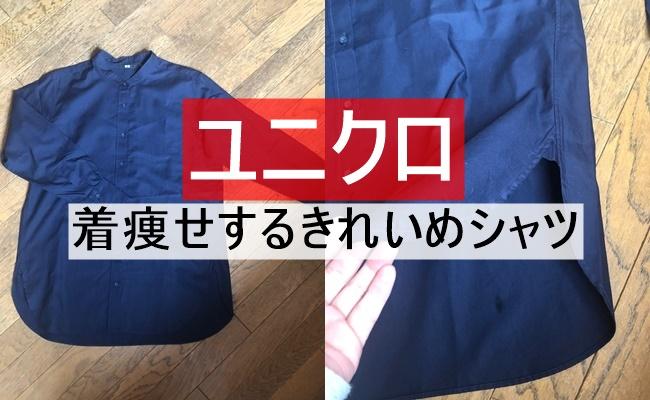 【ユニクロ】価値ある1枚!ぽっちゃり体型をスラリと見せるきれいめシャツは絶対に買い